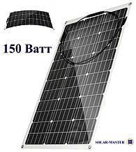 Полу - гибкая солнечная монокристаллическая панель 150 Вт
