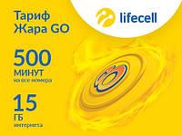 Lifecell «Жара Go»/Первый месяц Бесплатно/