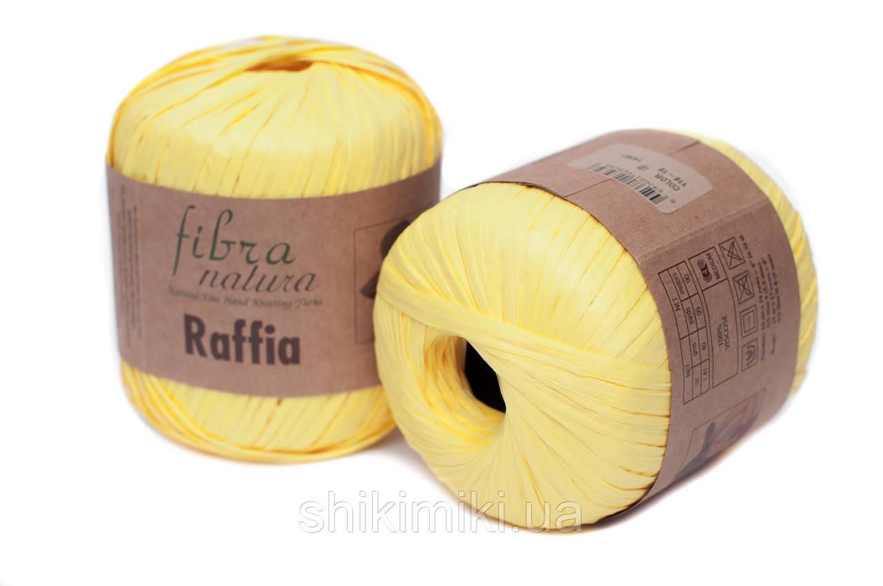 Пряжа Raffia Fibranatura, цвет Желтый