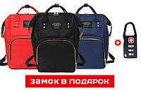 Сумка-рюкзак для мам (кодовый замок в подарок) женский, городской, органайзер
