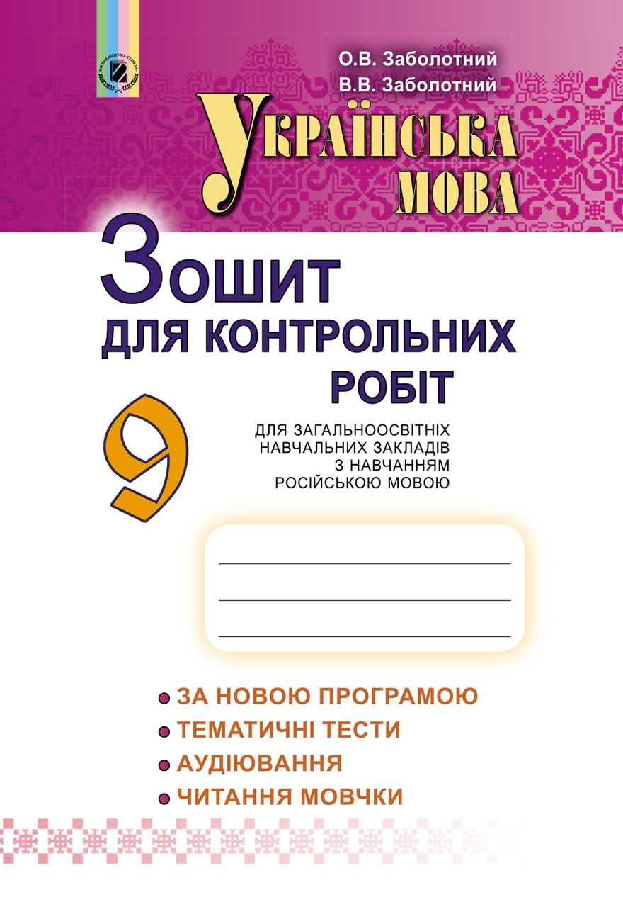 Тетрадь для контрольных работ: Украинский язык 9 класс (с русским языком обучения)