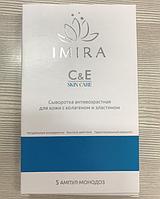 Imira C&E ИМИРА Омолаживающая сыворотка от морщин Имира, Имира омолаживающая сыворотка, сыворотка молодости