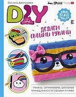 О. Дмитриева DIY для школы и детского творчества