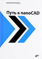 Н. Н. Полещук Путь к nanoCAD