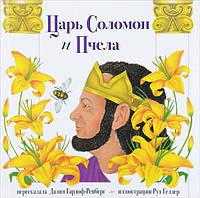 Далия Гардоф-Ренберг Царь Соломон и пчела