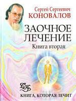 Сергей Сергеевич Коновалов Заочное лечение. Книга 2