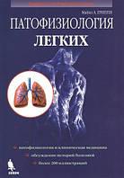 Майкл Гриппи Патофизиология легких