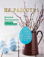 На радость! Чудесные рецепты пасхального стола от поваров Золотого кольца России