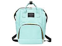 Рюкзак для мам і дитячих речей Living  Блакитний
