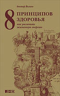 Анатолий Волков 8 принципов здоровья. Как увеличить жизненную энергию