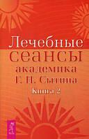 Лечебные сеансы академика Г.Н. Сытина. Кн. 2