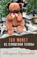 Екатерина Каретникова 100 монет из плюшевой головы