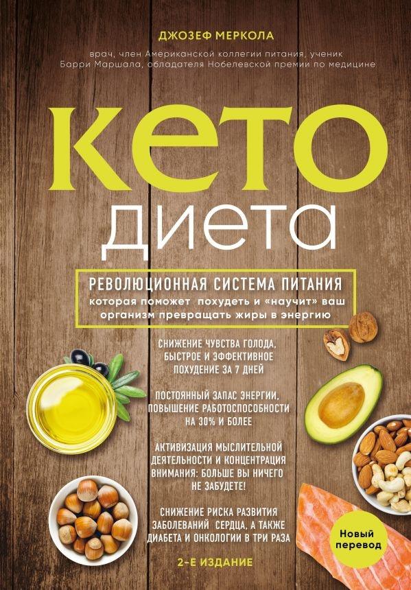 Кето - дієта. Революційна система живлення