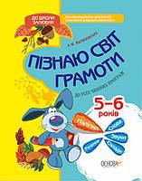 До школи залюбки Пізнаю світ грамоти 5-6 років Основа Мариновська А.М. Основа (9786170029942) (267583)