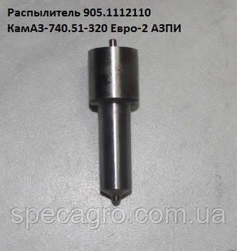 Распылитель форсунки КамАЗ (АЗПИ 905.1112110)