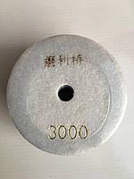 Круг алмазный для полировки (черепашка) 100мм/3000зерно