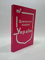 ЮрЕк КУ 2020 КУ Цивільний кодекс України ЦК