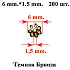 Шапочки Обниматели для Бусин Набор 200 шт, Форма Цветок, Цвет Темная Бронза, Размер 6 мм, Фурнитура Бижутерия, фото 3