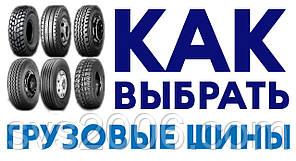 Как правильно выбрать грузовые шины - подробно о подборе грузовой резины