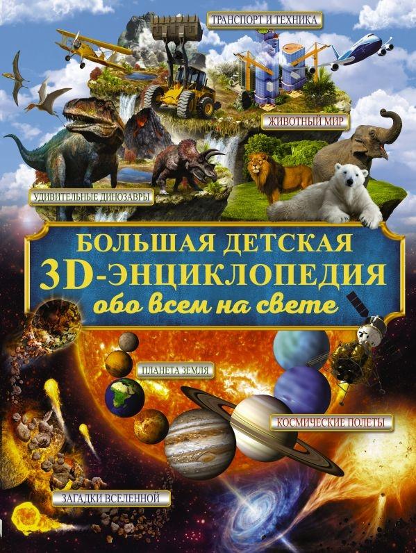 Велика дитяча 3D-енциклопедія про все на світі
