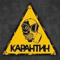 """Изменения в работе на период """"карантина"""" в Украине"""""""