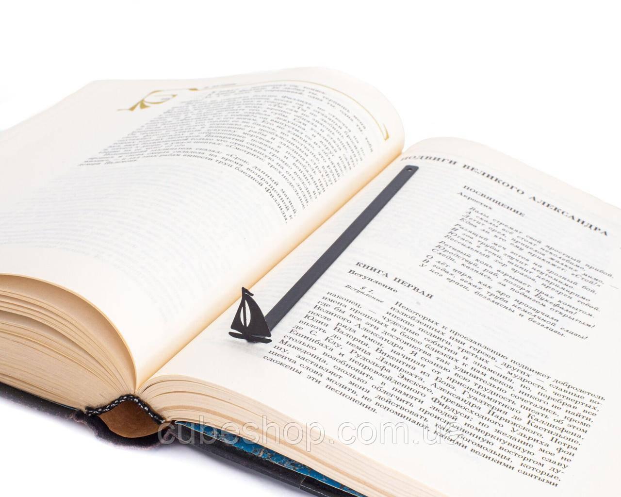 "Закладка для книг ""Парусник"""