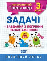 Математичний тренажер. Завдання + завдання з логічним навантаженням 3 клас Васютенко Ст. Ст.