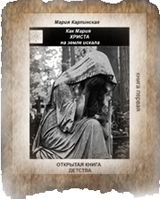 Открытая книга Детства или Как Мария Христа на Земле искала
