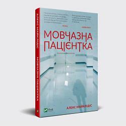 Книга Мовчазна пацієнтка. Автор - Алекс Майклідіс (Vivat)