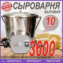 Домашняя мини-сыроварня на 10 литров СБ10