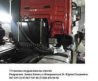 Установка гидравлики на грузовые автомобили