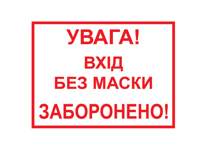 """Наклейка """"Увага! Вхід без маски заборонено!"""" от Мир стендов - 1144999362"""