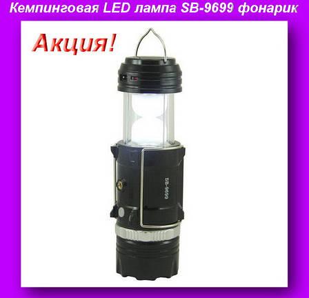Кемпинговая LED лампа SB-9699 фонарик с солнечной панелью,Кемпинговая LED лампа!Акция, фото 2