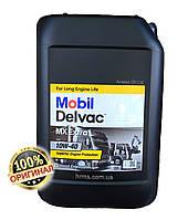 Моторное масло Mobil Delvac MX Extra 10W-40 канистра 20л ОРИГИНАЛ Мобил Делвак мх 10в40 Мобіл Делвак мх 10в40