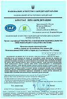 Сертификация услуг по перевозке грузов ЖД транспортом , продукции ЖД назначения