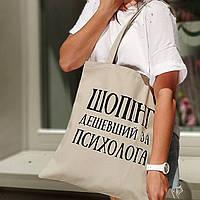 Эко сумка Шопінг дешевший за психолога