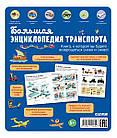 Большая энциклопедия транспорта, фото 2