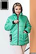 Куртка женская яркая демисезонная большие размеры: 48-62, фото 4