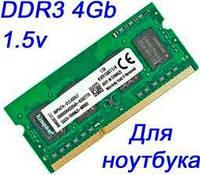 Оперативная память DDR3 4Gb для ноутбука (ДДР3 4 Гб) SoDIMM 1.5v PC3-12800 1600MHz (для 1333mhz) KVR16N11/4, фото 1