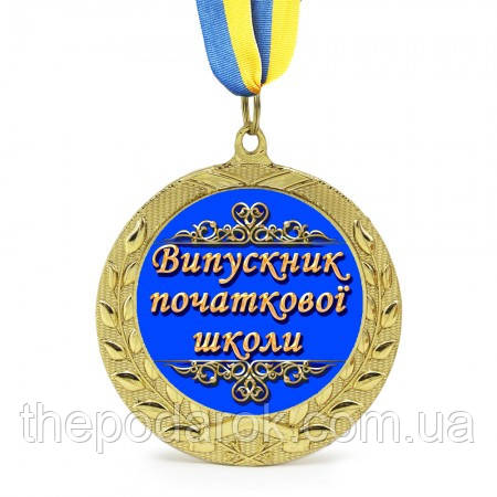 Медаль подарочная  Випускник початкової школи