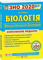 ЗНО 2019 Біологія. Комплексна підготовка до ЗНО. Іван Барна