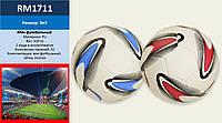 Мяч футбол размер №5, PU 320 грамм, сетка, иголка /30/ (RM1711)