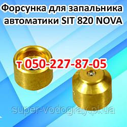 Форсунка запальника SIT 820 NOVA