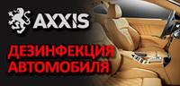 Всегда чистый салон автомобиля с очистителем AXXIS