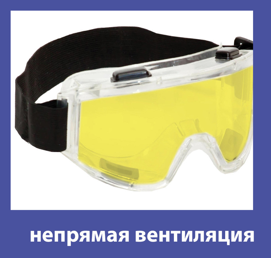 Очки защитные VITA Vision Контраст+ линза жёлтая