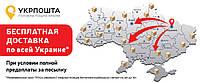 Бесплатная доставка посылок по всей Украине службой Укрпочта