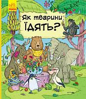 В гостях у тварин : Як тварини їдять (у)(120) (С952003У)