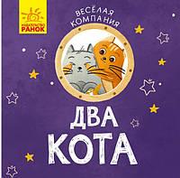 Весела компанія: Два кота (р)(45) (К1054008Р)