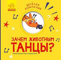 Весела компанія: Зачем животным танцы? (р)(45) (К1054006Р)