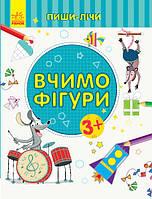 Пиши-лічи : Вчимо фігури. Математика. 3-4 роки. (у)(19.9) (С1273002У)